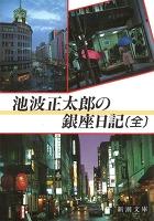 池波正太郎の銀座日記[全]