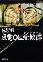 東電OL症候群(シンドローム)