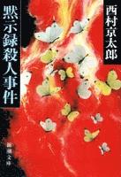 黙示録殺人事件(新潮文庫)