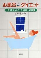お風呂deダイエット―1日5分からのスッキリひきしめ習慣―