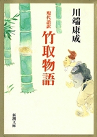 現代語訳 竹取物語