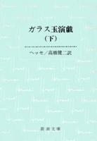 ガラス玉演戯(下)(新潮文庫)