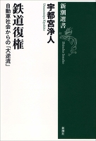 鉄道復権―自動車社会からの「大逆流」―(新潮選書)