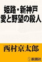 姫路・新神戸 愛と野望の殺人(新潮文庫)