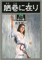 陋巷に在り10―命の巻―(新潮文庫)