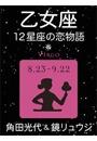 乙女座 -12星座の恋物語-