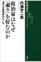 政治家はなぜ「粛々」を好むのか―漢字の擬態語あれこれ―(新潮選書)