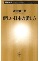 新しい日本の愛し方(新潮新書)