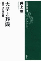 天皇と葬儀―日本人の死生観―(新潮選書)