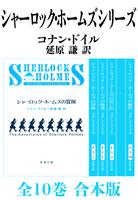 シャーロック・ホームズ シリーズ全10巻 合本版