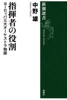指揮者の役割―ヨーロッパ三大オーケストラ物語―(新潮選書)