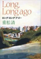 ロング・ロング・アゴー(新潮文庫)