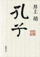 孔子(新潮文庫)