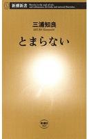 『とまらない(新潮新書)』の電子書籍