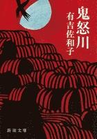 鬼怒川(新潮文庫)