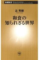 和食の知られざる世界(新潮新書)