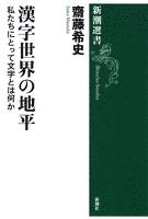 漢字世界の地平―私たちにとって文字とは何か―(新潮選書)