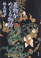 着物をめぐる物語(新潮文庫)