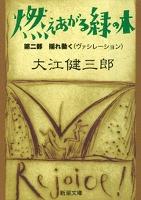 燃えあがる緑の木―第二部 揺れ動く―(新潮文庫))