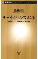 チャイナハラスメント―中国にむしられる日本企業―(新潮新書)