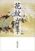 花紋(新潮文庫)