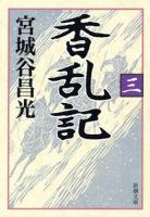 香乱記(三)(新潮文庫)