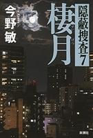 棲月―隠蔽捜査7―