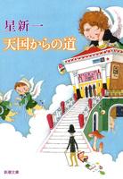 天国からの道(新潮文庫)