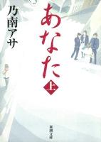 あなた(上)(新潮文庫)
