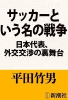 サッカーという名の戦争―日本代表、外交交渉の裏舞台―(新潮文庫)