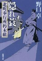 隠れ蓑―北町奉行所朽木組―(新潮文庫)