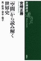 「空間」から読み解く世界史―馬・航海・資本・電子―(新潮選書)