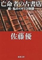 亡命者の古書店―続・私のイギリス物語―(新潮文庫)