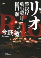 リオ―警視庁強行犯係・樋口顕―(新潮文庫)