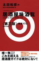 太田和彦の居酒屋味酒覧〈第三版〉―精選173―