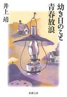 幼き日のこと・青春放浪(新潮文庫)