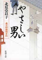 やさしい男―慶次郎縁側日記― (新潮文庫)