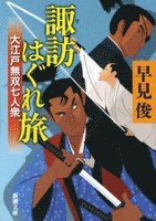 諏訪はぐれ旅―大江戸無双七人衆―(新潮文庫)