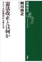憲法改正とは何か―アメリカ改憲史から考える―(新潮選書)