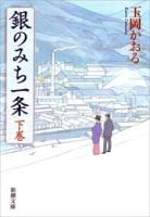 銀のみち一条(下)(新潮文庫)