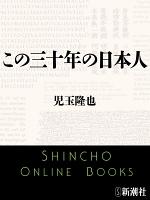 この三十年の日本人(新潮文庫)