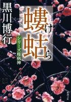 螻蛄―シリーズ疫病神―(新潮文庫)