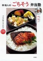 林裕人のごちそう弁当塾―プロが教えるおかず131レシピ―