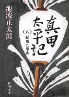 真田太平記(八)紀州九度山