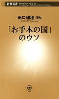 「お手本の国」のウソ(新潮新書)