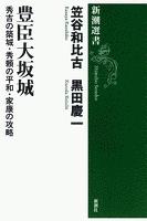 豊臣大坂城―秀吉の築城・秀頼の平和・家康の攻略―(新潮選書)