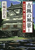 古城の風景I―菅沼の城 奥平の城 松平の城―(新潮文庫)