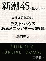 吉祥寺があぶない ラスト・バウス あるミニシアターの終焉―新潮45eBooklet
