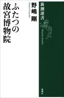 ふたつの故宮博物院(新潮選書)