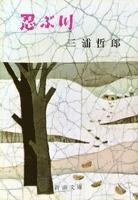 忍ぶ川(新潮文庫)